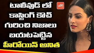 Actress Anitha Reveals Her Experience About Casting Couch in Tollyowod | Sri Reddy | RGV