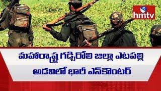 Biggest Anti-Naxal Operation | 14 Maoists killed | Gadchiroli |  Telugu News | hmtv