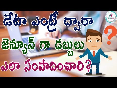 How to earn money online from data entry in Telugu || genuine data entry jobs in Telugu 2017||