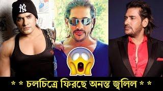 নতুন ছবি নিয়ে চলচিত্রে ফিরছে অনন্ত জ্বলিল   Ananta Jalil   Media Hits BD