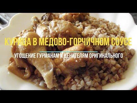 Курица в медово-горчичном соусе в мультиварке. Мед и горчица – универсальный маринад для любого мяса