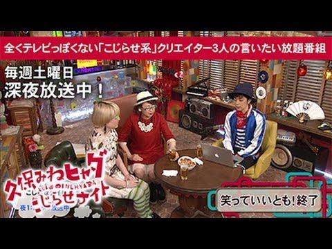 【公式】久保みねヒャダyoutube010【いいとも!最終回・感想戦SP(1)】