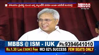 Undavalli Arun Kumar Reveals Real Facts About Polavaram Project And Anna Canteen