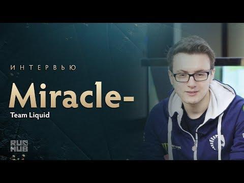 Интервью с Liquid.Miracle- @ The International 2017
