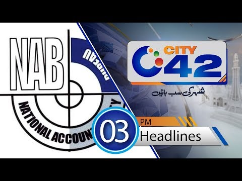 News Headlines | 3:00 PM | 13 July 2018 | City 42