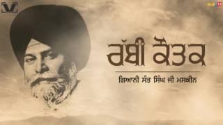 Katha Rabbi Kotak - Sant Maskeen Singh Ji | New Katha 2017 | V Gurbani