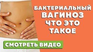 вульвовагинит это :: newVideoBlog