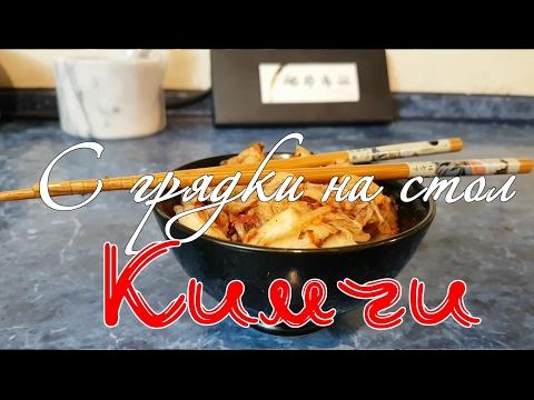 Простой рецепт кимчи - традиционная корейская закуска