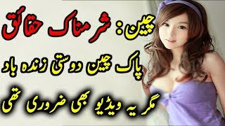 Unknown Facts About China II China K Mutaliq Sharamnak Haqaiq Har Pakistani Zarur Dekhay