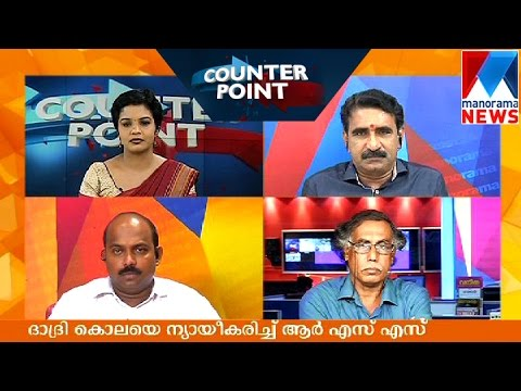 RSS stand on Cow Slaughter Ban create issues | Manorama News | Counterpoint