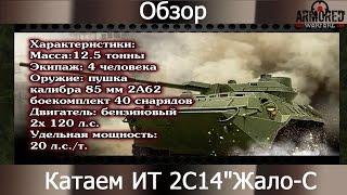 """Обзор ИТ 2С14""""Жало-С в командирской рубке [Armored Warfare]"""
