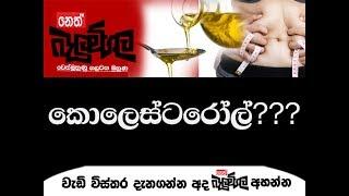 Balumgala 23-11-2017 Polthel