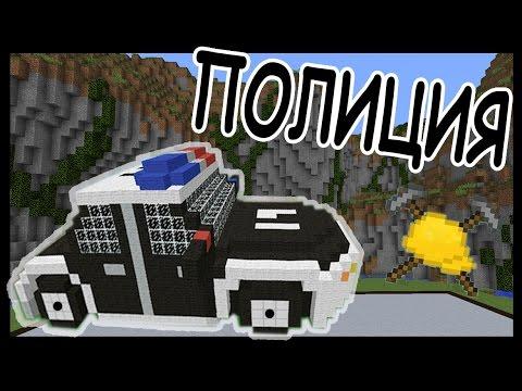 ПОЛИЦИЯ и ОРУЖИЕ в майнкрафт !!! - МАСТЕРА СТРОИТЕЛИ #37 - Minecraft