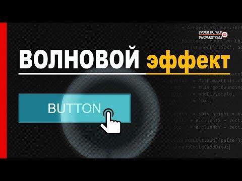 ПУЛЬСИРУЮЩИЙ клик / Анимация кнопки на JavaScript