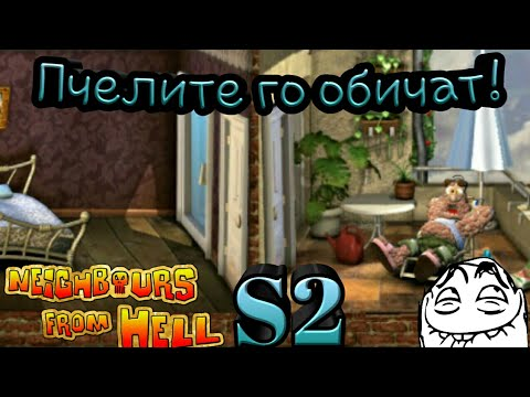 NEIGHBOURS FROM HELL| S2 PASS |  - Пчелите обичат съседа 😂!