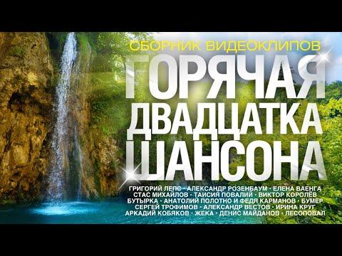 ГОРЯЧАЯ 20-ка ШАНСОНА /СБОРНИК ВИДЕОКЛИПОВ 2017
