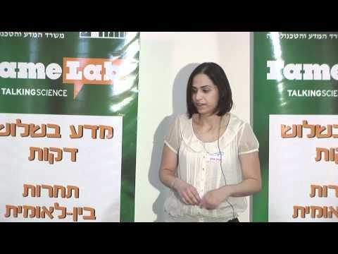 FameLab Israel 2012 Keren Cohen - גמר פיימלאב ישראל 2012 - קרן כהן