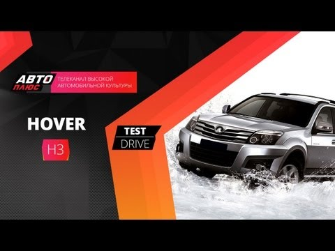 Тест-драйв Hover H3