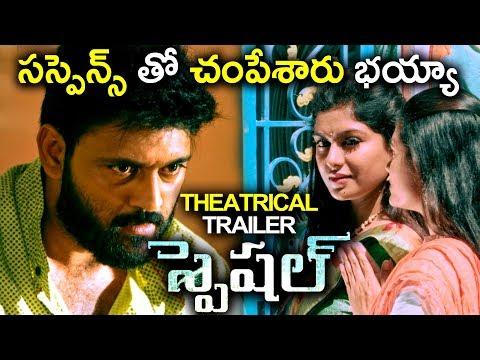 Ajay Special Movie Trailer || Akshata || 2018 Telugu Movie Trailer