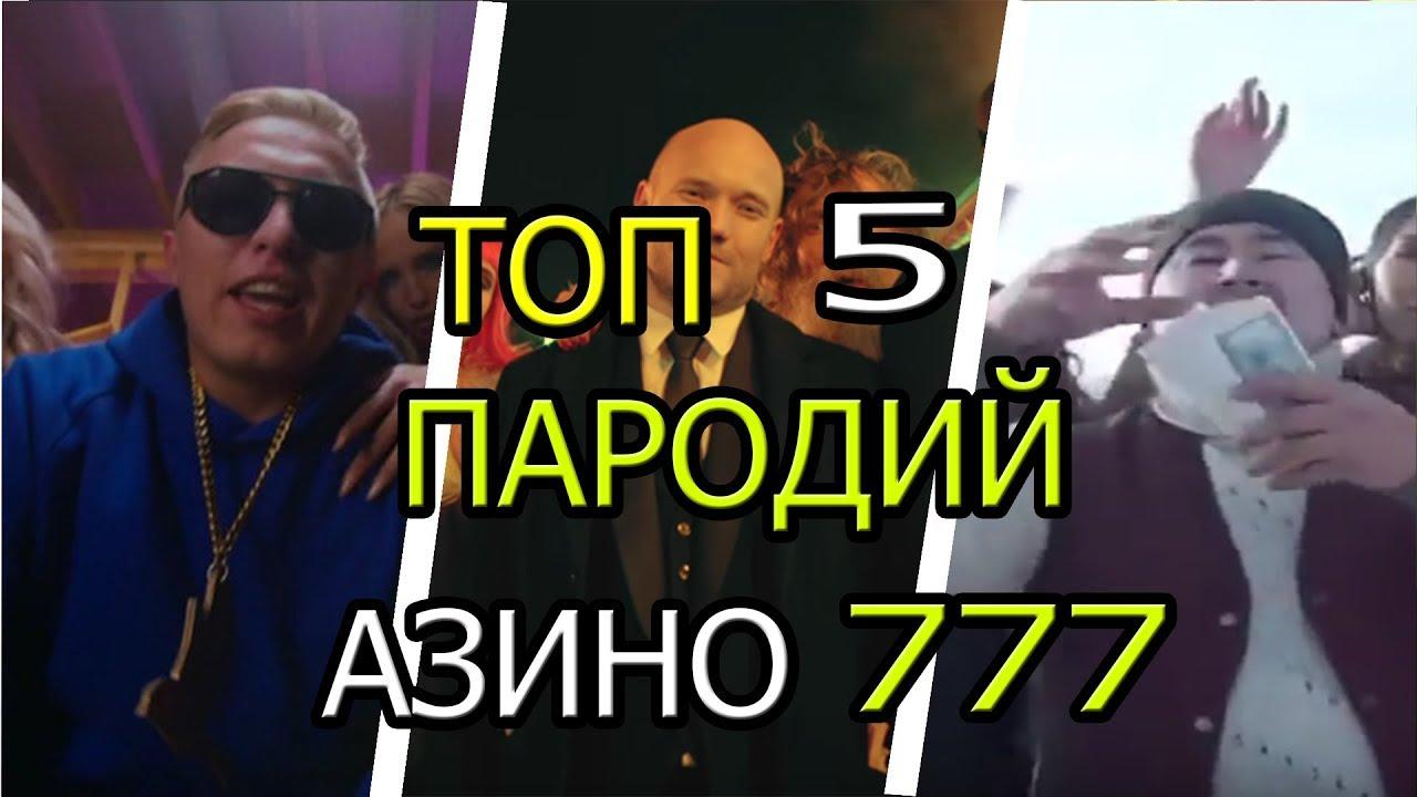 азино777 ютуб
