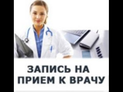 По записи к врачам через интернет