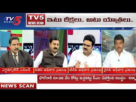 ధొలేరా VS ఏపీ | పొలిటికల్ మైలేజ్ కోసం పార్టీల ఆరాటం! | News Scan | TV5 News