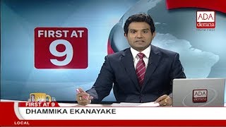 Ada Derana First At 9.00 - English News - 12.10.2017
