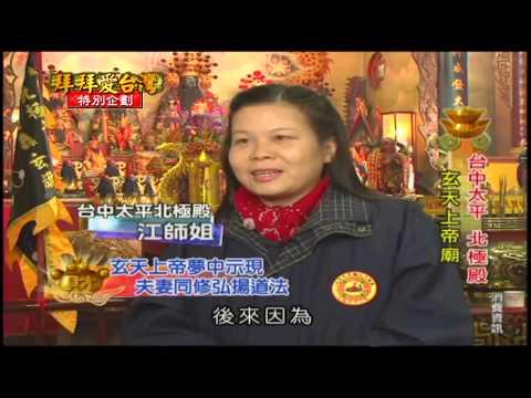 台灣-拜拜愛台灣-20150406 台中太平北極殿