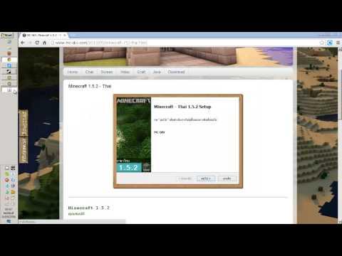 วิธีติดตั้ง Java+Minecraft 1.5.2