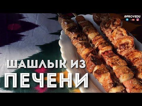 """Шашлык из печени. Жигар Кабоб в Ташкенте. Равшан Ходжиев  """"Одно Место"""" #19"""