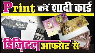 Shadi Card Print Karen Digital Offset se