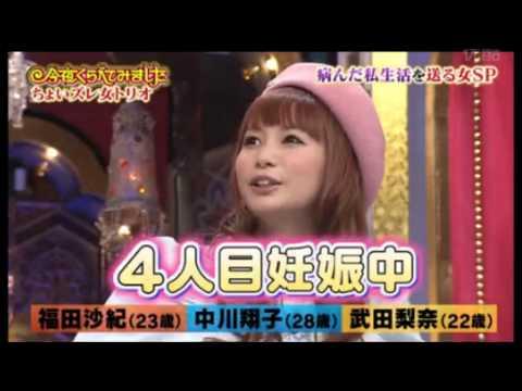 中川翔子が妊娠を告白?