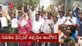 గురుకుల ప్రిన్సిపాల్ అభ్యర్థుల ఆందోళన..! | Gurukul Principal Candidates Protest At TSPSC