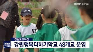 도교육청, 강원행복더하기학교 48개교 운영