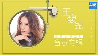 [ 田馥甄 - 清新治愈 - 音乐专辑 ] Hebe Tian Music Albums /浙江卫视官方/