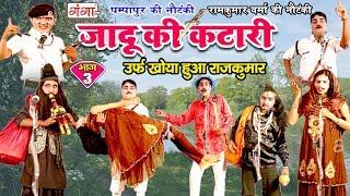 पम्पापुर की नौटंकी - जादू की कटारी (भाग-3) - Bhojpuri Nautanki 2018 | Bhojpuri Nautanki Nach Program
