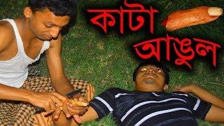 ভয়ংকর ভূতের কাহিনী | অভিশপ্ত কাটা আঙুল | New Bengali Horror Movie | The Horror Segment | EP 20
