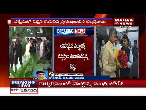 Andhra CM Chandrababu Reached To Tirupati | Mahaa News