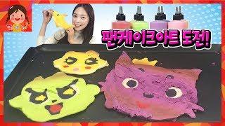 신비 금비 핑크퐁 캐릭터 팬케이크 만들기 유라와 함께 요리 해봐요! 팬케이크아트 [유라]