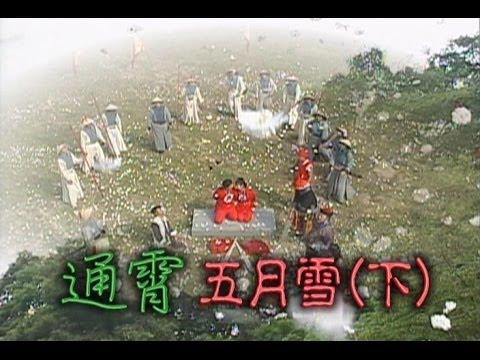 台劇-台灣奇案-通霄五月雪