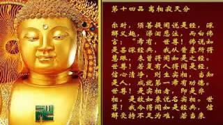 download lagu 黄慧音《金刚经》 Diamond Sutra By Imee Ooi gratis