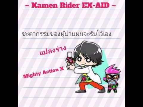 Kamen Rider EX-AID [ EXCITE ]
