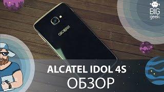 ОБЗОР ALCATEL IDOL 4S ► BIG GEEK