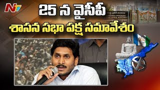YS Jagan To Monitor Election Results From Tadepalli Residence Tomorrow | NTV