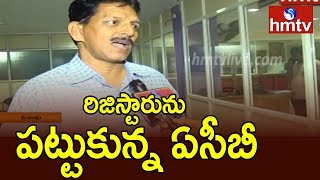 ACB DSP Rangaraj Face to Face on Registrar Mallikarjuna Rao Case | hmtv