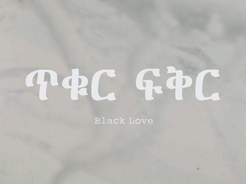 Black Love - ft. Sarah MK