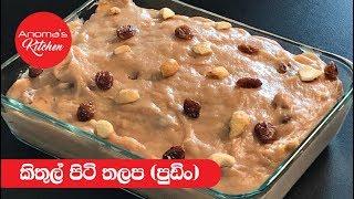Kithul flour Pudding