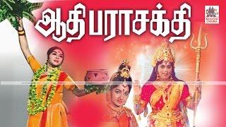 aathi parasakthi  full movie ஆதிபராசக்தி ஜெமினிகணேசன் ஜெயலலிதா பத்மினி நடித்த பக்திதிரைப்படம்