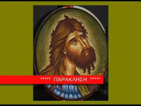 ΠΑΡΑΚΛΗΣΗ. . . » Αγίου Ιωάννου του Προδρόμου