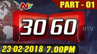 News 30/60 || Evening News || 23rd February 2018 || Part 01 || NTV
